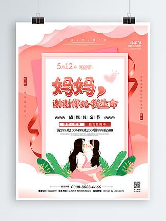 粉色唯美小清新母親節節日促銷海報