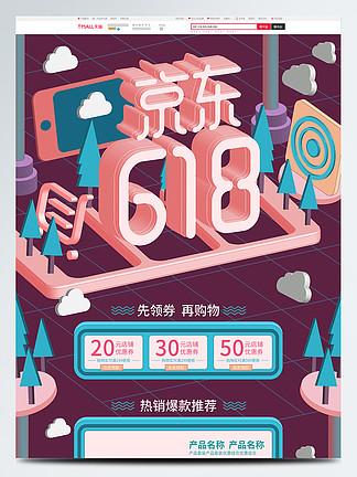 京东618店庆购物节2.5D电商首页模板