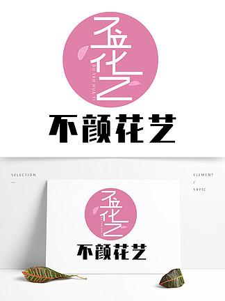 不颜花艺logo元素标识设计