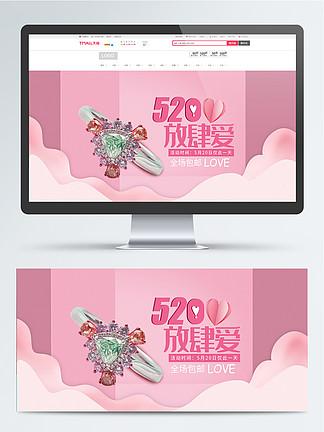 电商淘宝520表白粉红色促销海报