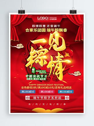 C4D紅色大氣端午節海報