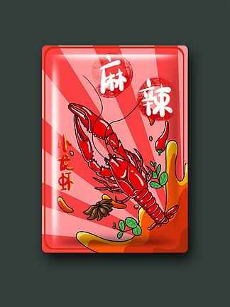 麻辣小龙虾包装插画辣椒红色