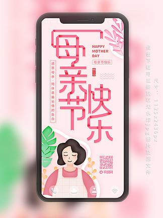 红色温馨治愈手绘插画母亲节快乐创意海报
