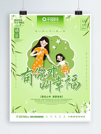 小清新母亲节节日海报