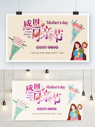感恩母亲节节日海报