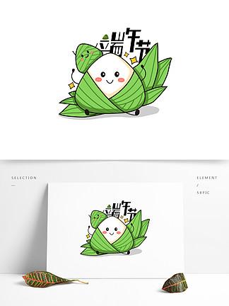 端午节粽子卡通可爱表情食物矢量装饰元素