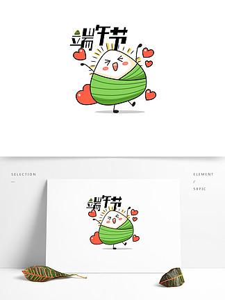 端午节节日粽子卡通可爱食物矢量装饰元素