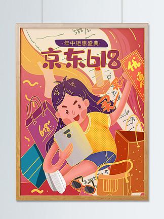 京东618购物清单疯狂买买买插画