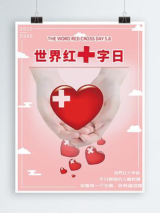 复古简约风世界红十字日竖版海报RGB