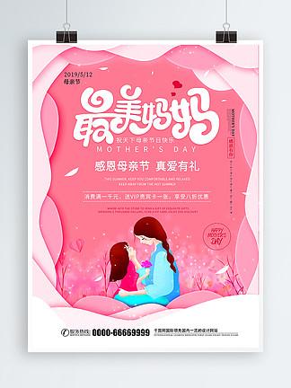 粉色唯美温馨浪漫花瓣母亲节节日海报