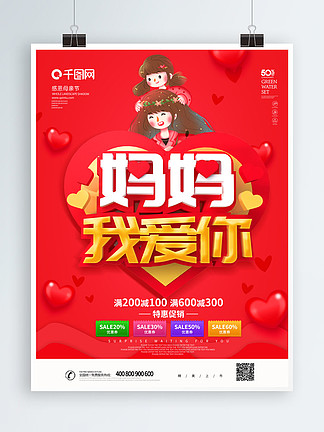 红色大气C4D母亲节节日海报