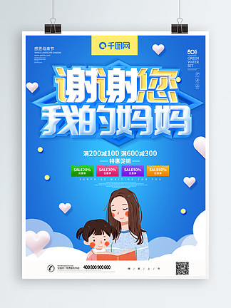 蓝色大气心形C4D母亲节节日海报