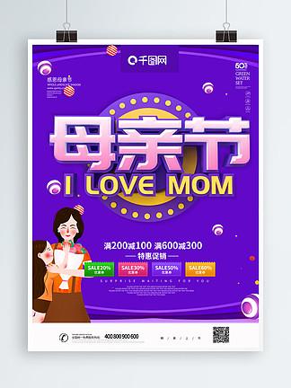 紫色大气C4D母亲节节日海报