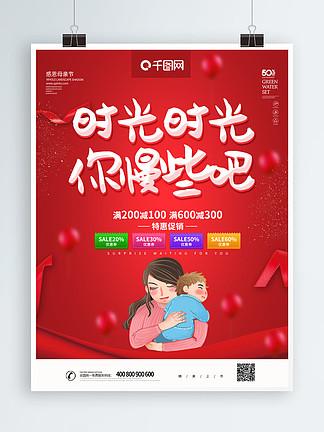 红色大气爱心母亲节节日海报