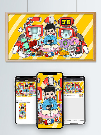 原创京东618电商季畅快网上购物插画