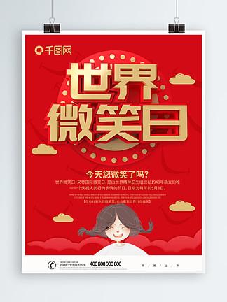 紅色簡約C4D世界微笑日海報