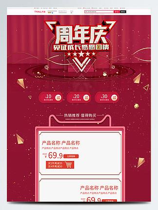 天猫中国红C4D周年庆首页