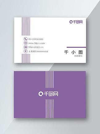 紫色线条极简通用商务名片