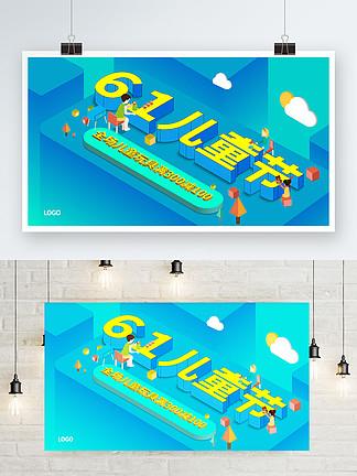 61儿童节2.5d立体字海报