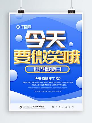 藍色簡約大氣C4D世界微笑日海報