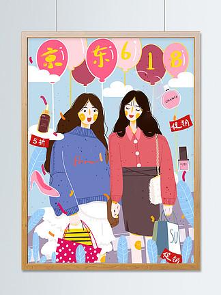 京东618电商季购物女孩插画