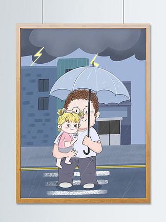 父愛是保護傘卡通可愛兒插風格插畫