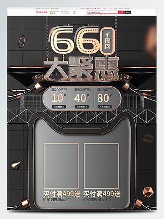 聚划算66大聚惠首页C4D黑金首页模板