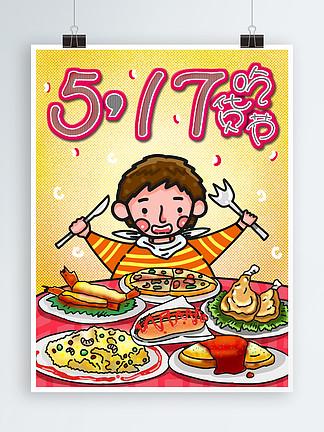 517吃货节原创卡通插画美食宣传海报