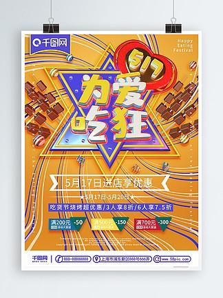 原創C4D創意立體燒烤517吃貨節海報