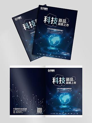 蓝色科技地球炫酷展会新品上市项目企业画册