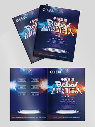 科技画册封面智能机器人蓝色科幻