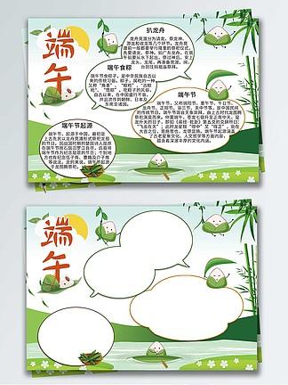 清新绿色端午节节日手抄报小报