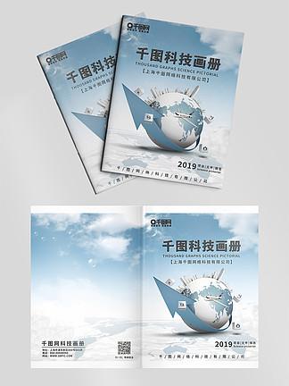 蓝色科技天空城市地球创意展会项目企业画册
