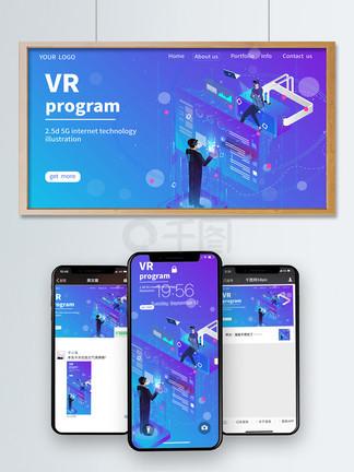 唯美大气蓝色渐变VR虚拟现实2.5D插画