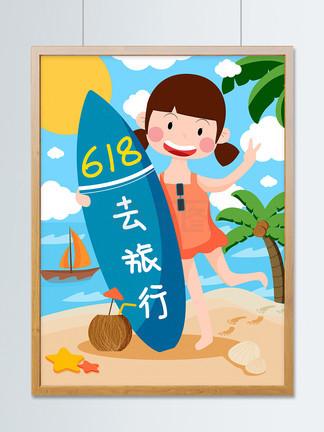 扁平淘宝电商618旅?#26032;?#28216;沙滩冲浪板矢量