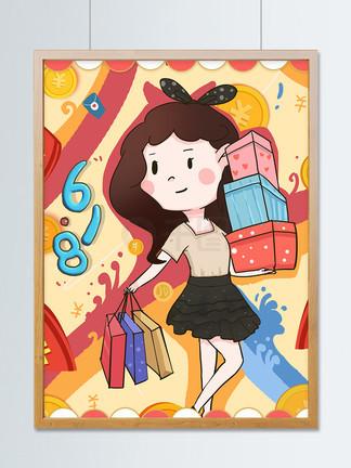 618电商女孩购物节