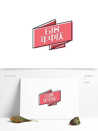 促销标签时尚几何矢量元素年中庆618