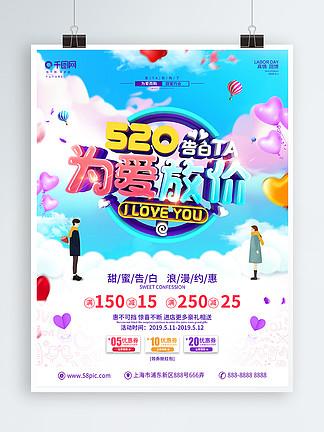 C4D创意立体字520促销宣传海报