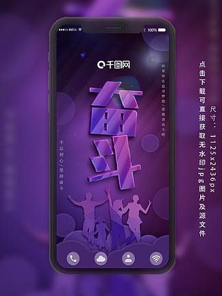 奋斗心灵鸡汤励志正能量手机海报