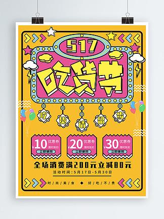 吃货517黄色卡通创意主题海报