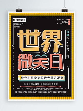 简约世界微笑日节日海报