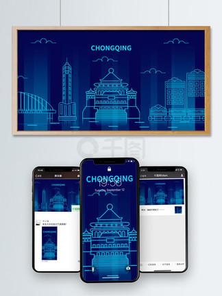 蓝色渐变夜光城市重庆地标建筑