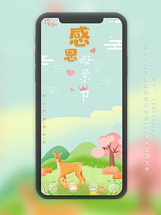 感恩母亲节小清新小鹿浅蓝色手机海报
