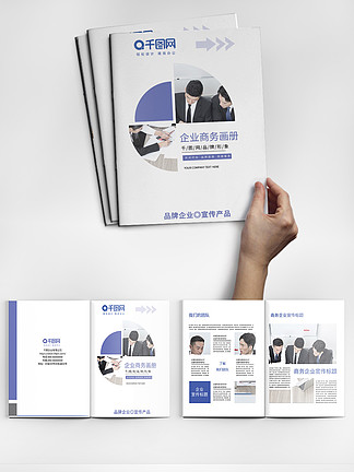 高端大气创意商务企业画册