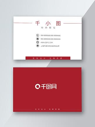 红色极简简约商务名片