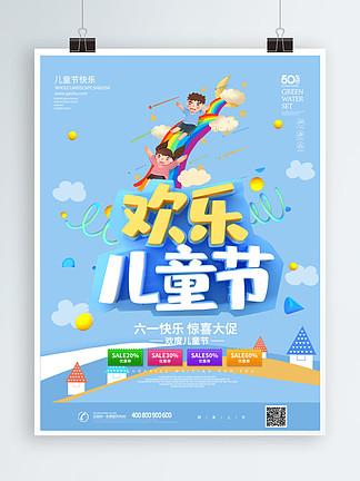 藍色卡通可愛C4D彩虹歡樂兒童節海報