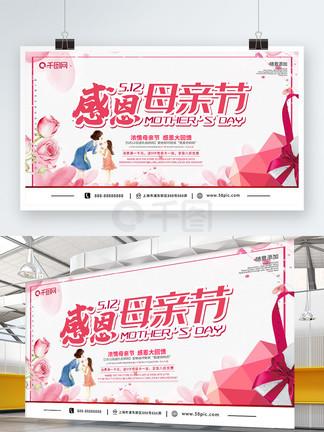 粉色温馨感恩母亲节节日促销展板