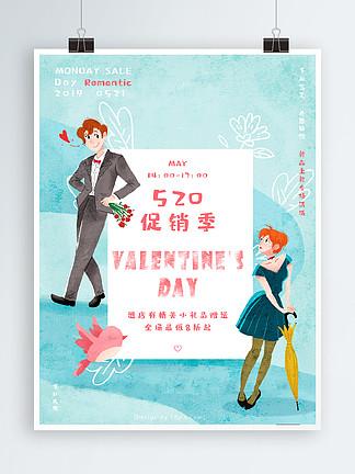 520表白情人节蓝色简约促销海报