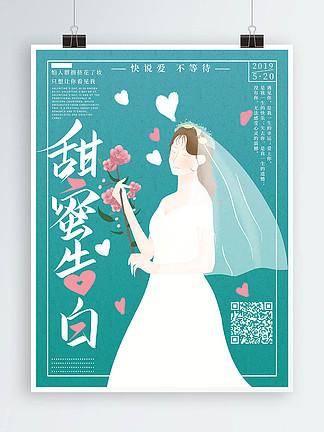 原創手繪淡藍色小清新甜蜜告白520海報
