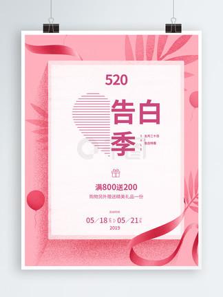 520告白季简约粉色海报